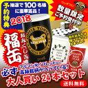 ◆【先行予約限定 抽選で100名様に豪華賞品プレゼント!】送料無料 コーヒー24銘柄 合