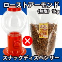 【送料無料】スナックディスペンサーレッド&無塩 ローストアーモンド 素焼き (お得な1kgパック)