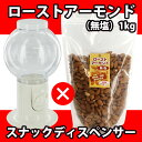 【送料無料】スナックディスペンサーホワイト&無塩 ローストアーモンド 素焼き (お得な1kgパック)