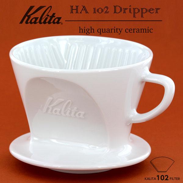 カリタ HA102 コーヒードリッパー 2〜4人用(波佐見焼)