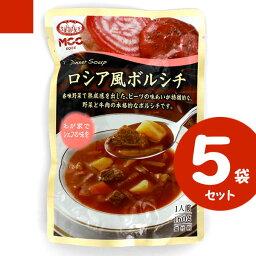 MCC 本格ディナースープ ロシア風ボルシチ 160g ×【5袋】