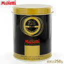 ムセッティ ゴールドキュべ M250-GCT 焙煎豆 250g
