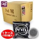【送料無料】珈琲問屋 エスプレッソポッド44mm ブラジルBOX(6.8g×150杯分)