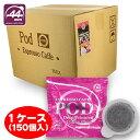 【送料無料】珈琲問屋 エスプレッソポッド44mm カフェインレスブレンドBOX (6.8gx150袋)