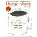 日焼けあり Discover Japan (ディスカバー・ジャパン) 特集「あらためてコーヒーとカフェ。」2015年11月号 Vol.49