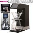 【送料無料】ハリオ V60 オートプアオーバー Smart7 コーヒーメーカー EVS-70B