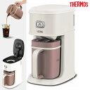 サーモス アイスコーヒーメーカー(ECI-660)バニラホワイト(VWH)5杯用