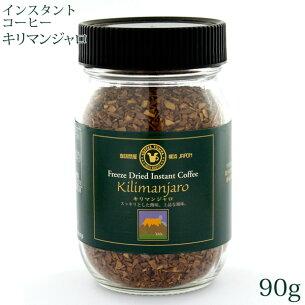 フリーズ インスタント コーヒー キリマンジャロ
