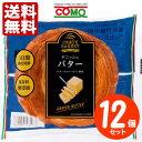 【送料無料】 コモパン デニッシュバター 12個セット 【セット商品】【賞味期限14日以