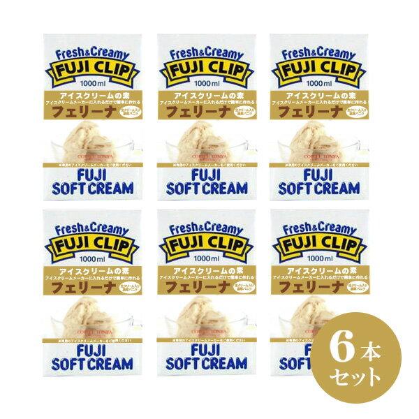 冨士クリップ アイスクリームの素 フェリーナ (1L×6本セット) 【セット割引】