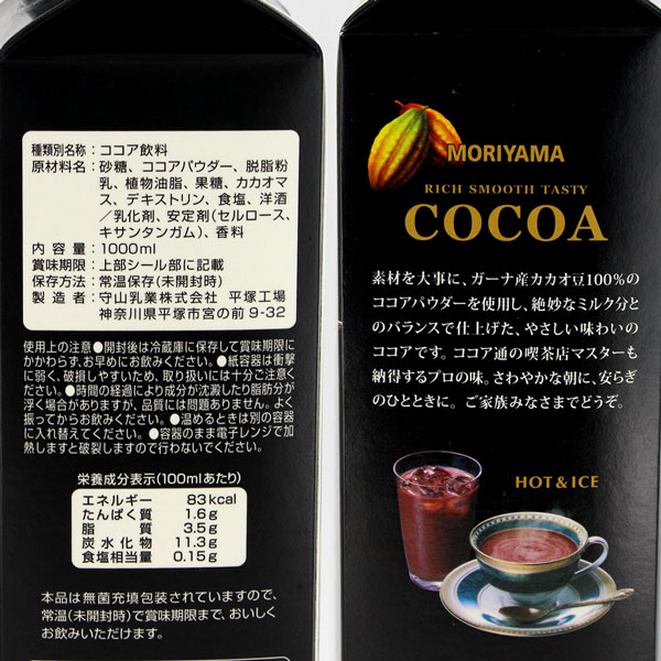 守山 喫茶店の味ココア 1000 (1L)の紹介画像2