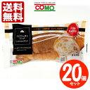 【送料無料】 コモパン クロワッサンリッチ 20個セット【セット商品】【賞味期限14日