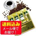 【メール便・配達日時指定不可】 2017年3月のコーヒーメール便 (4袋セット/珈琲解説付き)