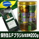 フルーティーブラジル200g&デザイン保存缶 ブラジルum por todosセット