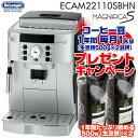 1年間 コーヒー豆 1kg(生豆時)付 デロンギ 業務用 全自動エスプレッソマシン ECAM22110SBH セット 【送料無料】