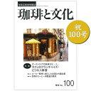 珈琲と文化 No.100