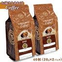 お湯さえあればコーヒー マンデリン 40杯(20P×2パック) 【セット割引】