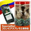 コロンビアスプレモ200g&デザイン保存缶 FAMILIA CAFE DE COLOMBIAセット