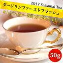 2017年 ダージリンファーストフラッシュ オレンジバレー茶園 SFTGFOP1 DJ-15 (50g) 紅茶 ブラックティー クオリティーシーズン