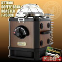 煙の出ない家庭用電動焙煎機 OTTIMO(オッティモ) コーヒービーンロースター J-150CR 【送料無料】
