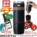 【送料無料】 ドウシシャ ポータブルコーヒーメーカー コーヒー2種付きスターターセット ONECOF