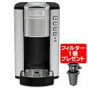 【フィルターカップ+1個付】 クイジナート コーヒー&ホット...