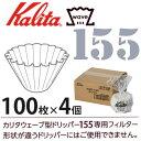 カリタ ウェーブフィルター KWF-155 ホワイト 100枚×4個セット