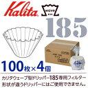 カリタ ウェーブフィルター KWF-185 ホワイト 100枚×4個セット