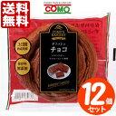 【送料無料】 コモパン デニッシュ チョコ 12個セット 【セット商品】【賞味期限14日