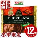 【送料無料】冬季限定(10月〜2月) コモパン チョコラータ 12個セット 【賞味期限14
