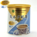 モダンタイムス ミルク紅茶(400g)