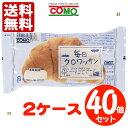 【送料無料】 コモパン 毎日クロワッサン 40個セット 【2ケース売り】【賞味期限14日