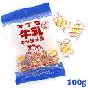 ショッピング生キャラメル オブセ牛乳キャラメル 100g