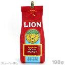 賞味期限2019/04/03 ライオンコーヒー ゴールドロースト(198g)