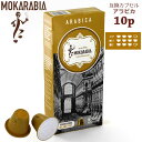 MOKARABIA �⥫��ӥ� ARABICA ����ӥ� �ץ�ߥ���֥��� 10p �ߴ����ץ���