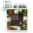 【賞味期限2020/11/09】 ダンク式コーヒーバッグ カフェインレスブレンド (個包装8g×10P)