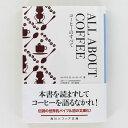 ALL ABOUT COFFEE オールアバウトコーヒー コーヒーのすべて ウィリアム H ユーカーズ(著)角川文庫