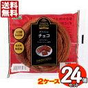 送料無料 コモパン デニッシュ チョコ 24個セット 【2ケース売り】