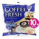 守山 コーヒーフレッシュ 50P×【10袋】トランス脂肪酸0
