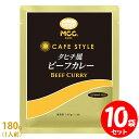 MCC CAFE STYLE タヒチ風ビーフカレー 180g×10袋セッ