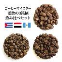 ◆ コーヒーマイスターが愛飲する3銘柄飲み比べセット(生豆時500g×3銘柄) 【セット割引】■ 送料無料