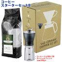 コーヒースターターセットB スペシャルBL 500g付(豆のみ) セット割引 送料無料