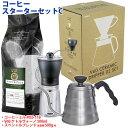 コーヒースターターセットC スペシャルBL 500g付(豆のみ) セット割引 送料無料