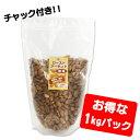 【送料無料】 無塩 ローストアーモンド 素焼き (お得な1kgパック)