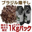 【焼き方/挽き方限定】ブラジル陰干し (生豆時1kgパック) ■