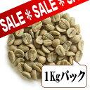 【生豆限定】 ラオス ダオフン農園(生豆1kgパック)