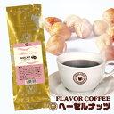 フレーバーコーヒーヘーゼルナッツ(ブラジル生豆時100gミディアム/粉)