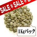 【生豆限定】 タンザニア テンボテンボAA(生豆1kgパック)