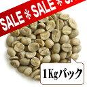 【生豆限定】 ブルンジ ブルボンAA(生豆1kgパック)