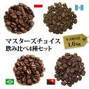 ◆ 【送料無料】 マスターズチョイス飲み比べ4種セット (生豆時合計1.6kg) 【セット割引】■